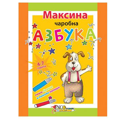 "<a href=""http://encobook.co.rs/производ/maksina-carobna-azbuka/"">Maksina čarobna azbuka</a>"